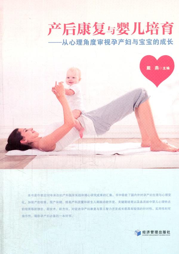 产后康复与婴儿培育·从心理角度审视孕产妇与宝宝的成长