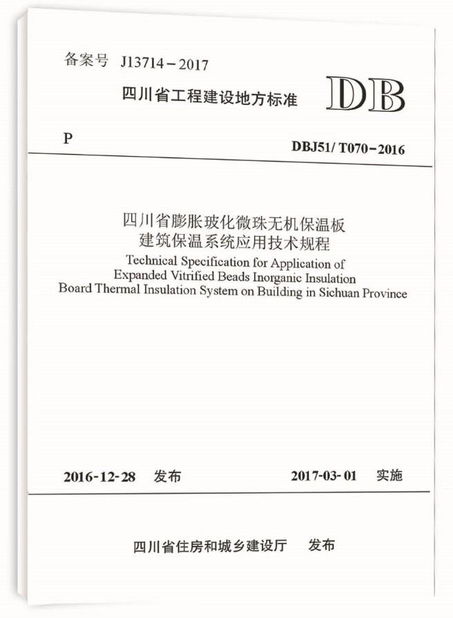 四川省膨胀玻化微珠无机保温板建筑保温系统应用技术规程