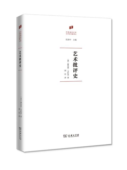 艺术批评史(何香凝美术馆·艺术史名著译丛)