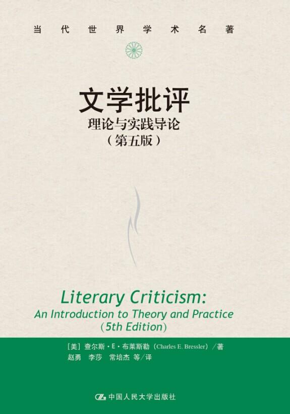 文学批评:理论与实践导论(第五版)