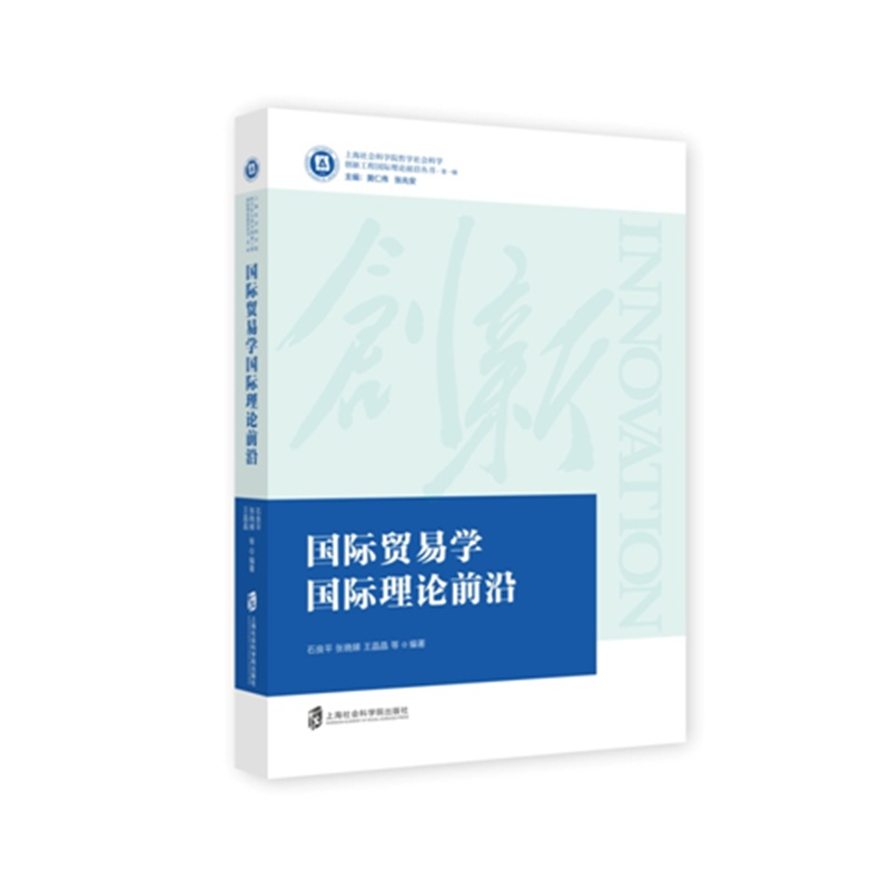 国际贸易学国际理论前沿
