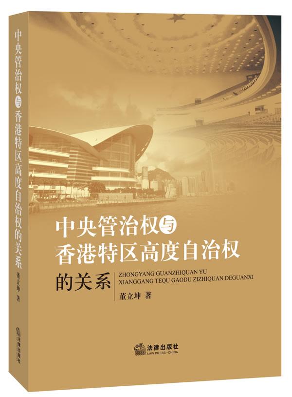 中央管治权与香港特区高度自治权的关系