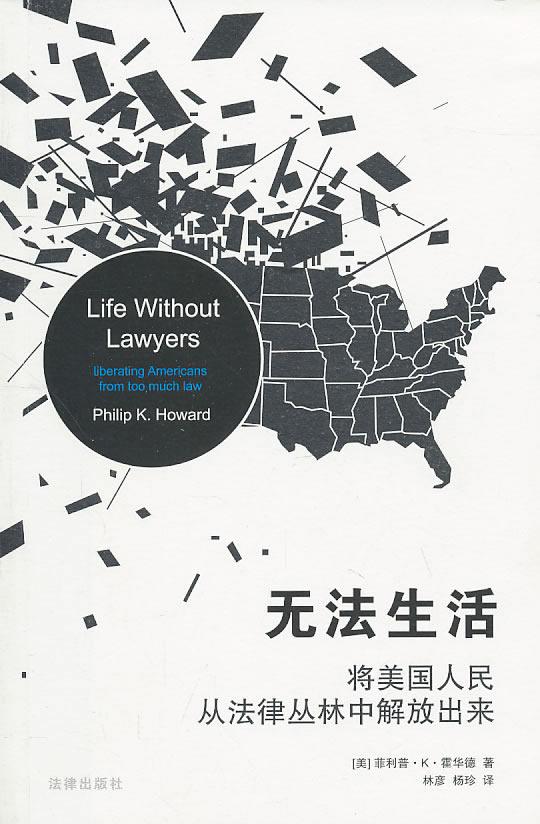 无法生活:将美国人民从法律丛林中解放出来