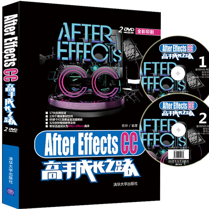After Effects CC高手成长之路
