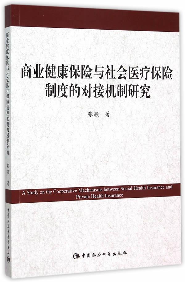 商业健康保险与社会医疗保险制度的对接机制研究