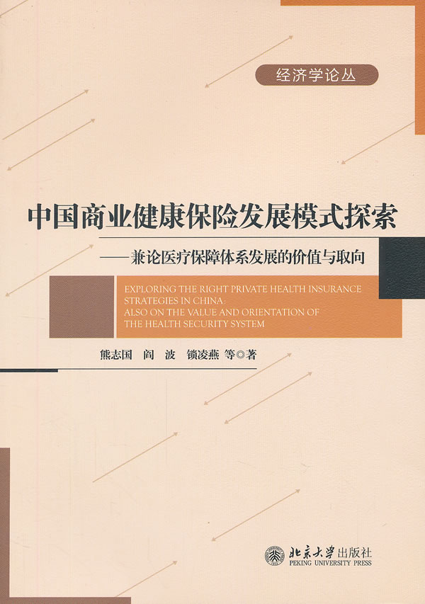 中国商业健康保险发展模式探索:兼论医疗保障体系发展的价值与取向