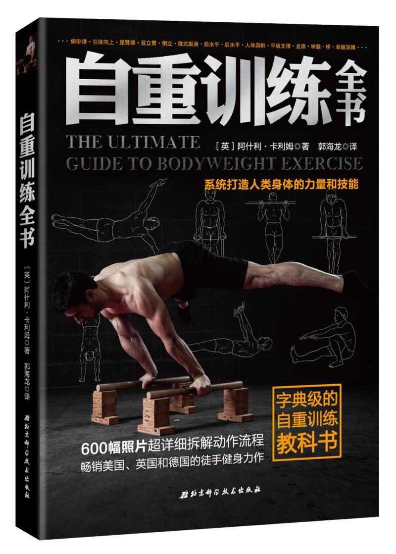 自重训练全书