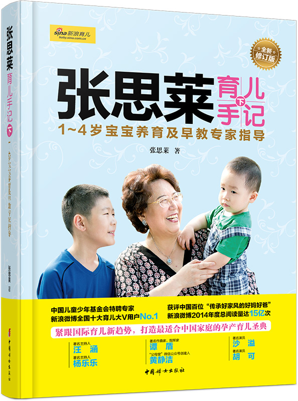 张思莱育儿手记(下)· 1~4岁宝宝养育及早教专家指导(全新修订版)