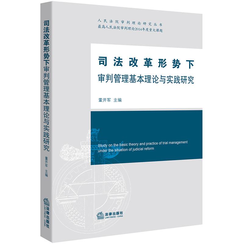 司法改革形势下审判管理基本理论与实践研究