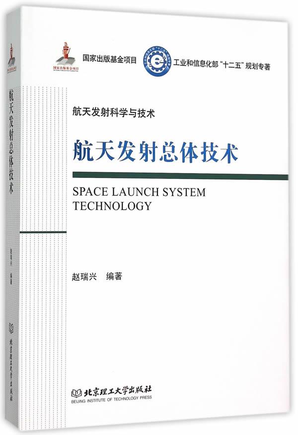航天发射总体技术