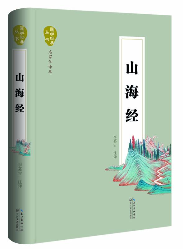 山海经(国学经典丛书·名家注译本)