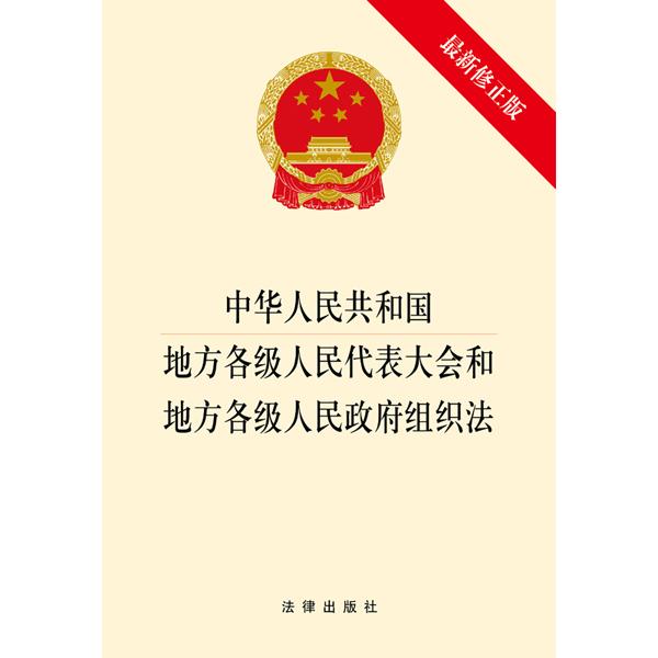 中华人民共和国地方各级人民代表大会和地方各级人民政府组织法(近期修正版)