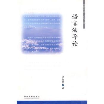 语言法导论