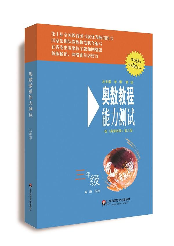 奥数教程(第六版)能力测试 三年级