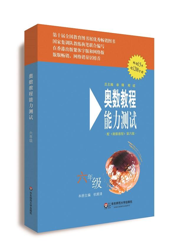 奥数教程(第六版)能力测试 六年级