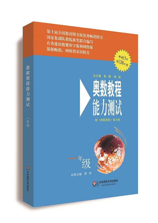 奥数教程(第六版)能力测试 一年级