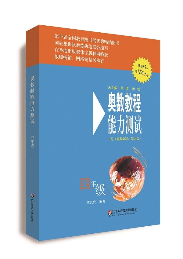 奥数教程(第六版)能力测试 四年级