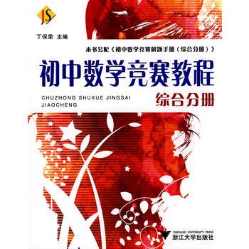 初中数学竞赛教程(综合分册)