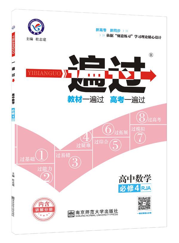 一遍过 必修4 数学 RJA (人教A版)(2018版)