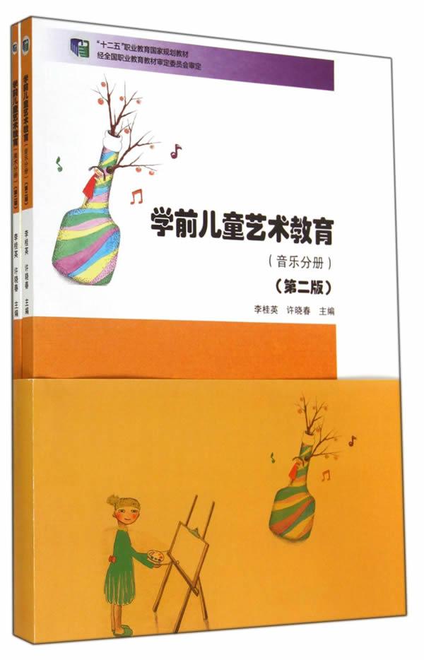 学前儿童艺术教育(音乐分册 美术分册)(第二版)