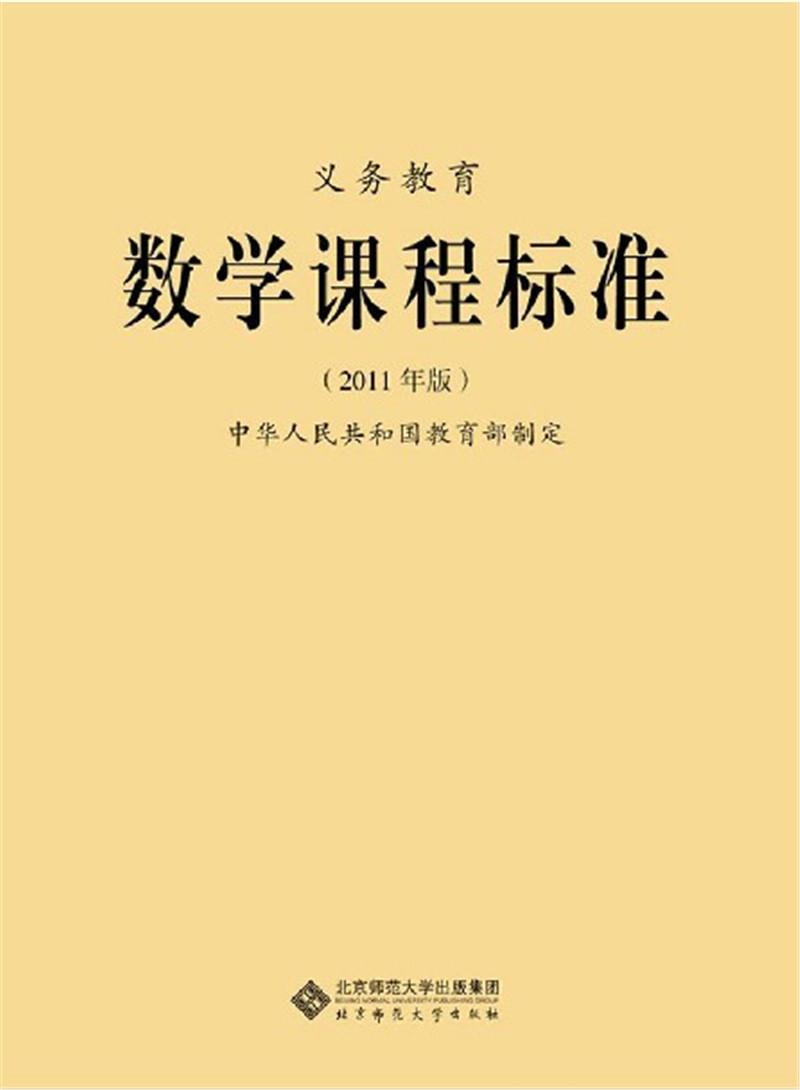 义务教育数学课程标准(2011年版)