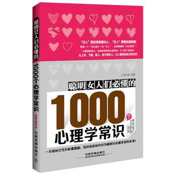 聪明女人们必懂的1000个心理学常识(图解案例版)