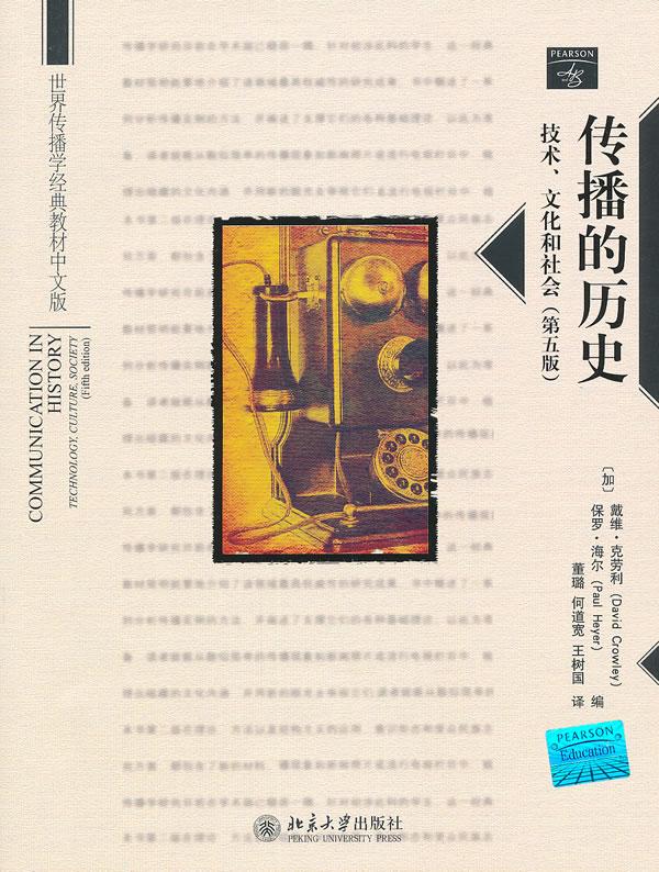 传播的历史:技术、文化和社会(第五版)