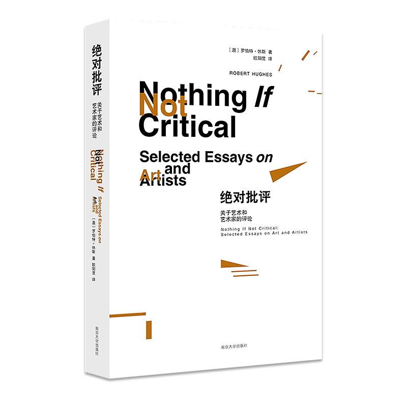 批评:关于艺术和艺术家的评论