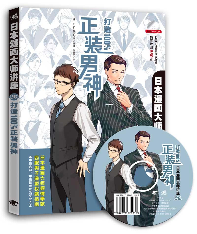 日本漫画大师讲座26·打造正装男神