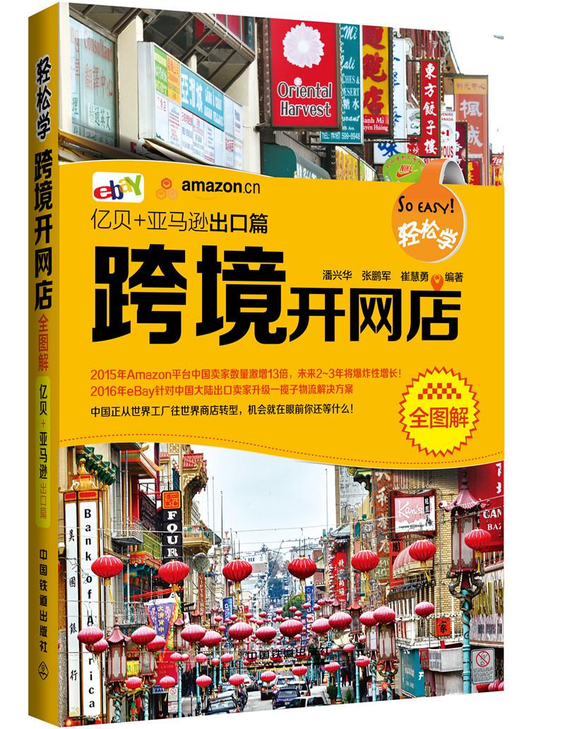 轻松学跨境开网店全图解(亿贝+亚马逊出口篇)