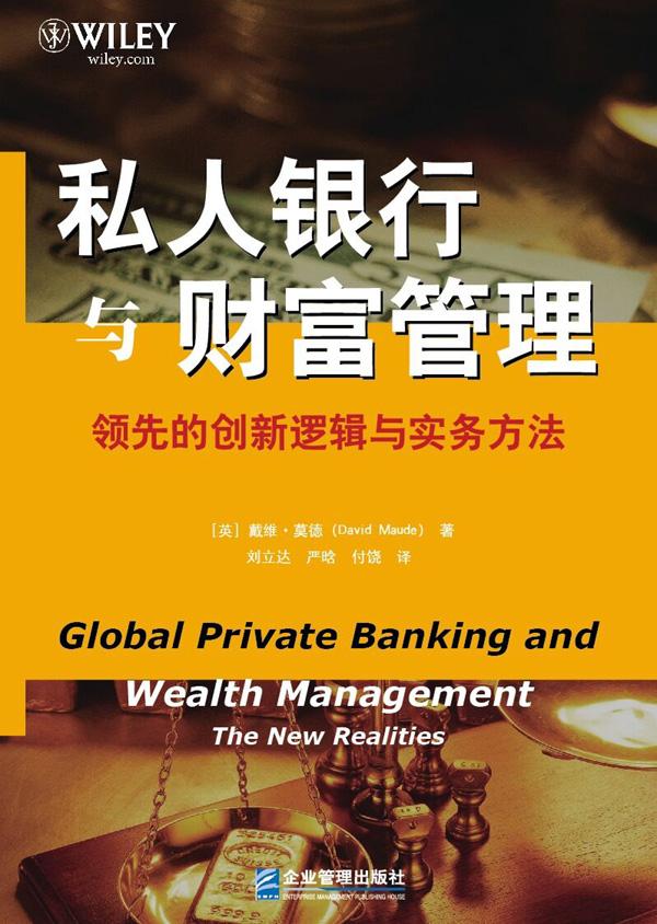 私人银行与财富管理·经验丰富的创新逻辑与实务方法