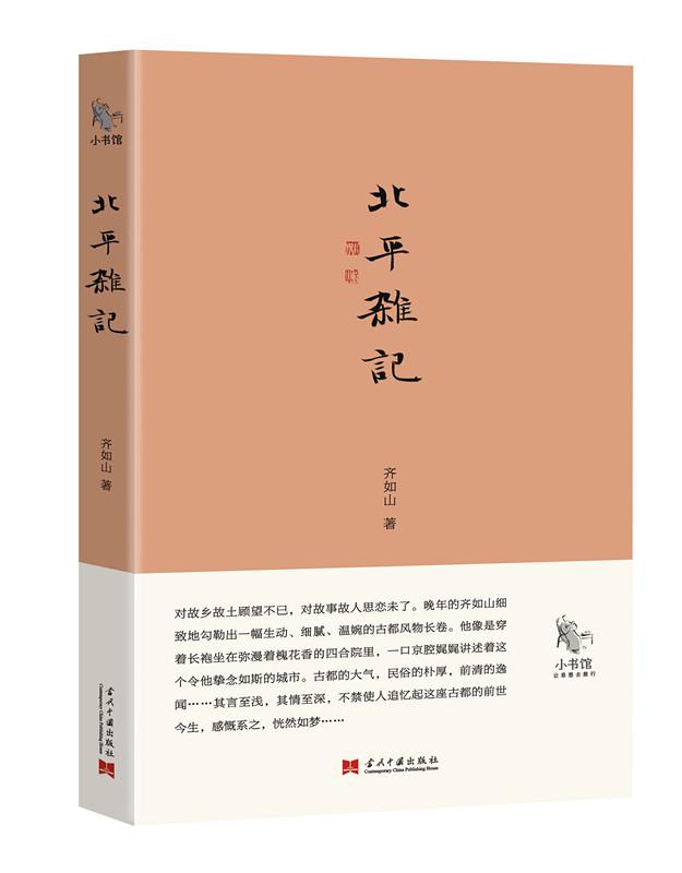 小书馆:北平杂记