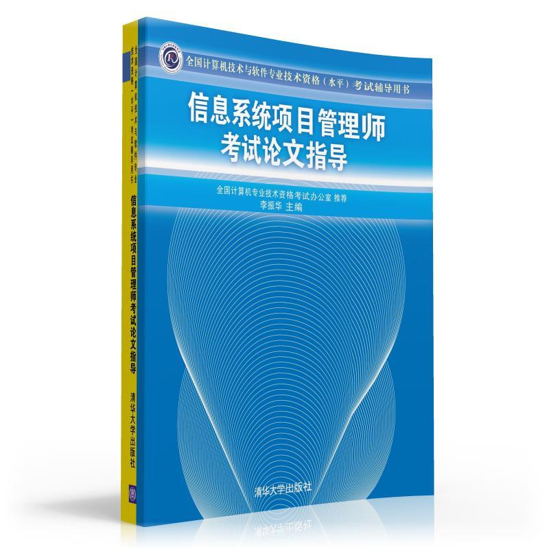 信息系统项目管理师考试论文指导