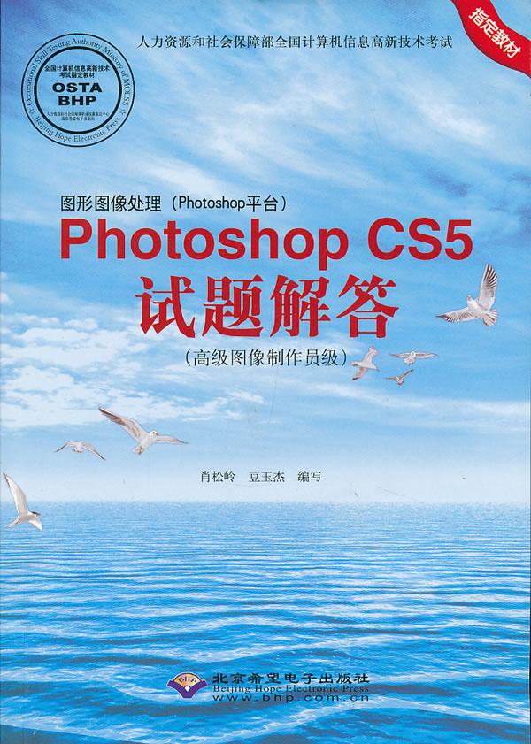 图形图像处理(Photoshop平台)Photoshop CS5试题解答(高级图像制作员级)