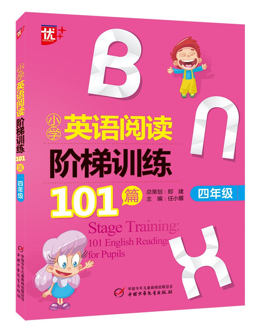 小学英语阅读阶梯训练101篇 四年级