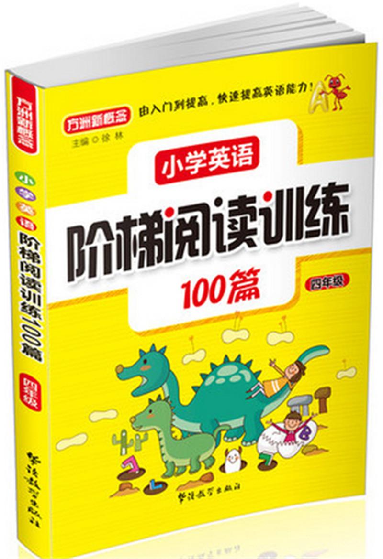 小学英语阶梯阅读训练100篇(四年级)
