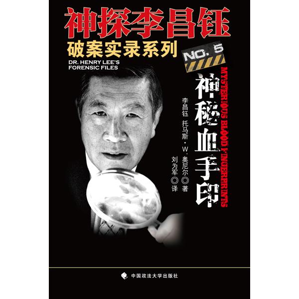 神秘血手印 (神探李昌钰破案实录5)