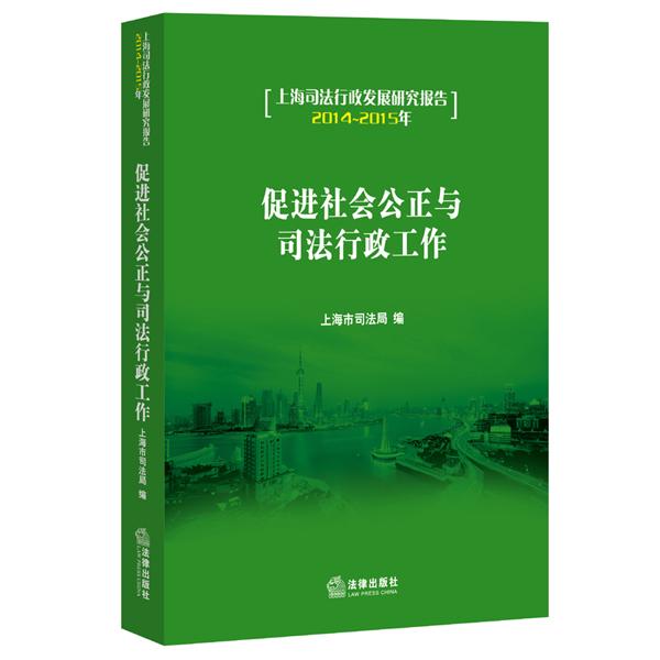促进社会公正与司法行政工作:上海司法行政发展研究报告(2014-2015年)