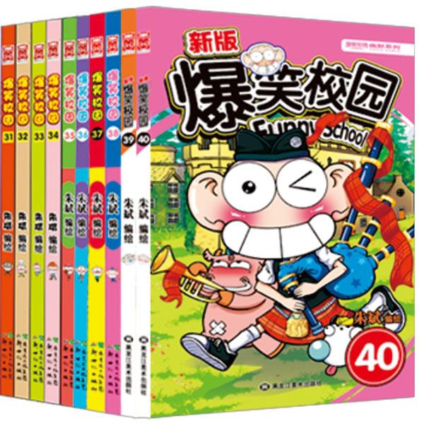爆笑校园31-40(共10册)