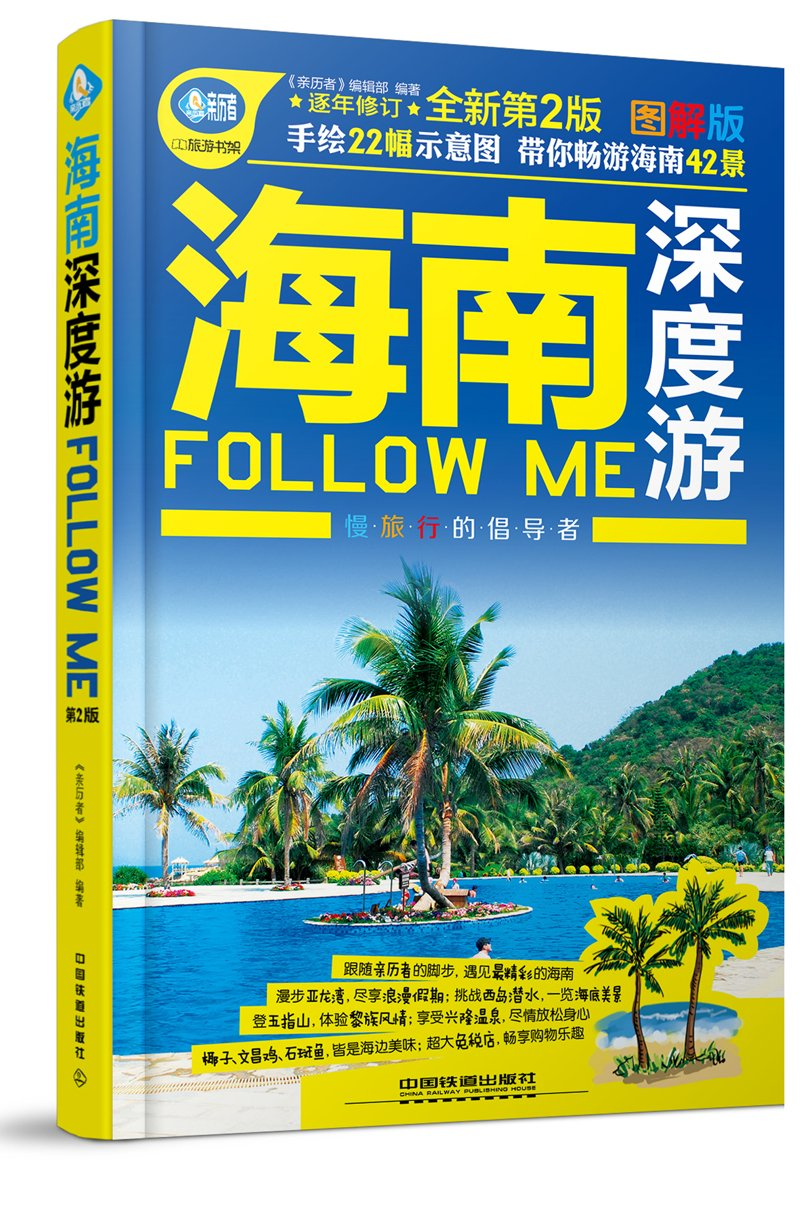 海南深度游Follow Me(第二版)