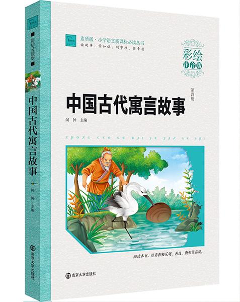 中国古代寓言故事·彩绘注音版