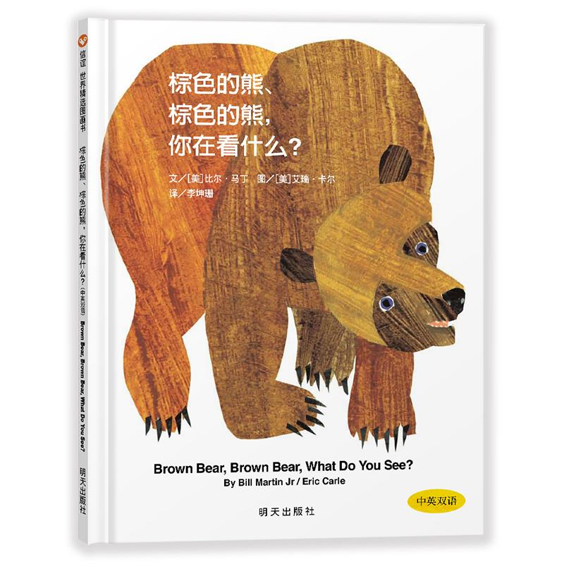 信谊世界精选图画书·棕色的熊、棕色的熊,你在看什么?