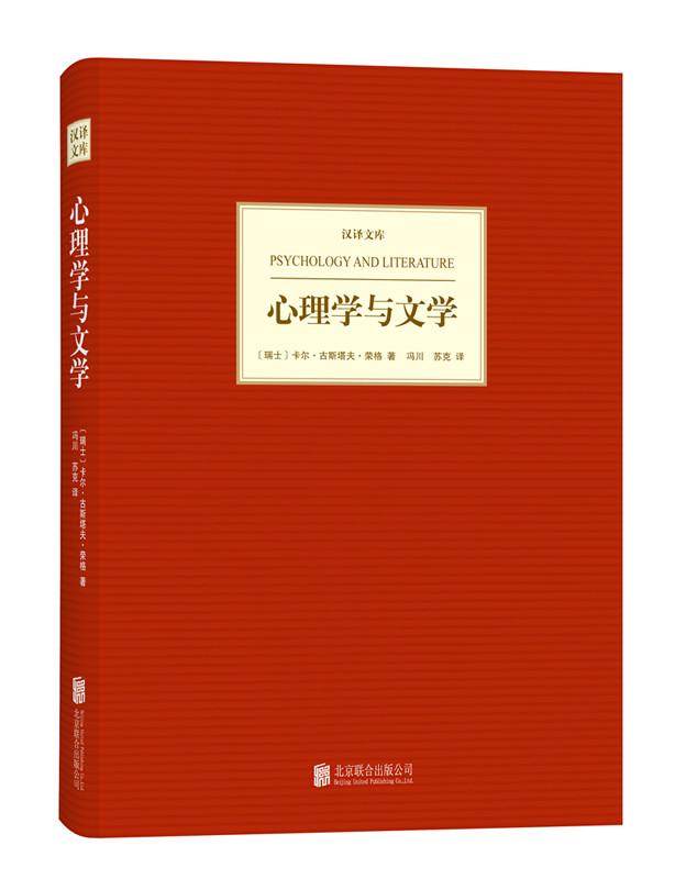 汉译文库:心理学与文学