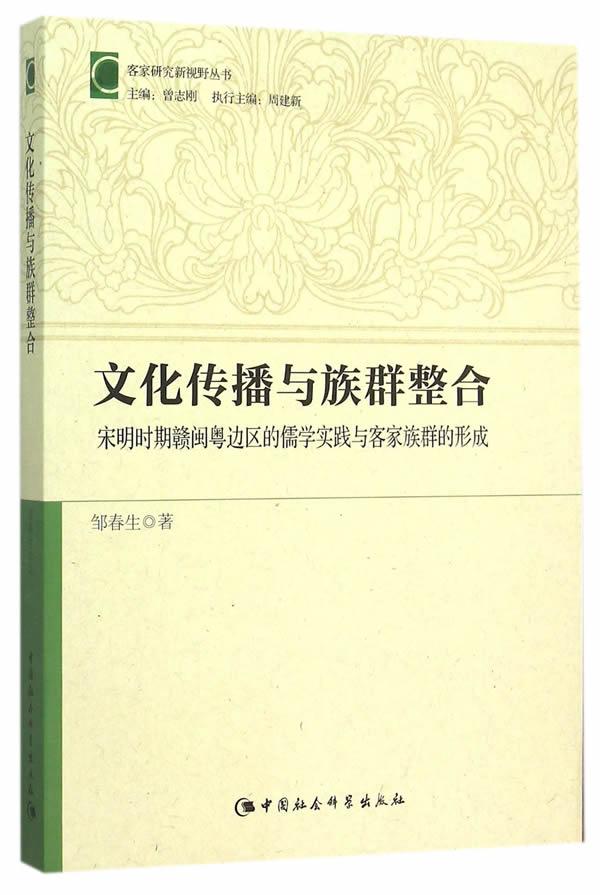 文化传播与族群整合:宋明时期赣闽粤边区的儒学实践与客家族群的形成