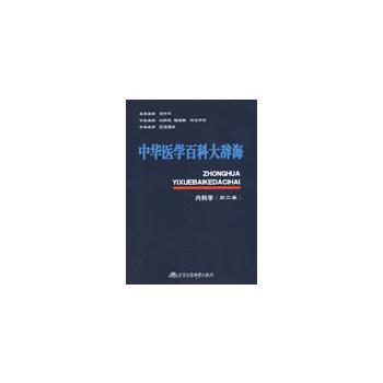 中华医学百科大辞海内科学(第二卷)
