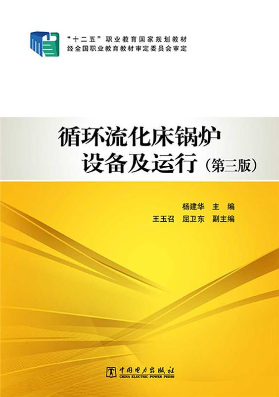 十二五职业教育国家规划教材 循环流化床锅炉设备及运行(第三版)