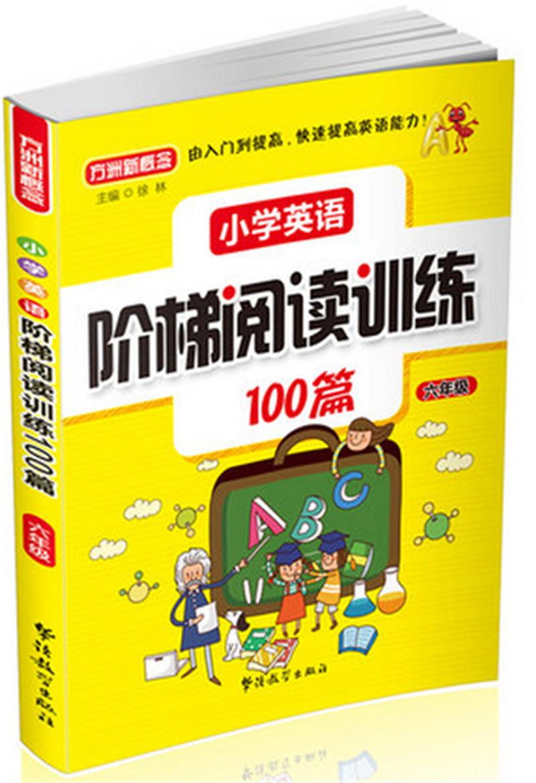 小学英语阶梯阅读训练100篇(六年级)