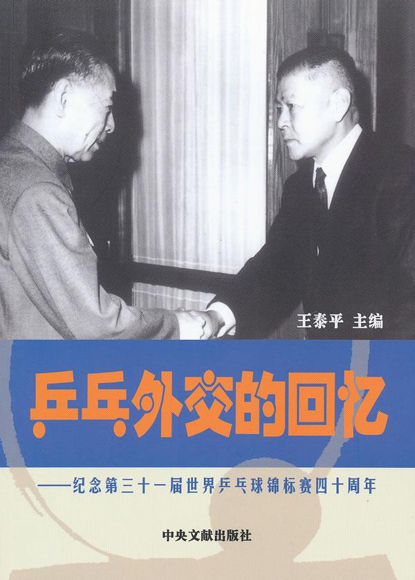 乒乓外交的回忆:纪念第31届世界乒乓球锦标赛40周年