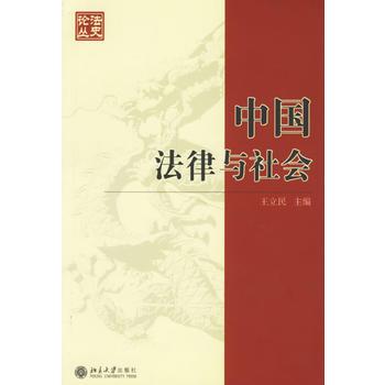 中国法律与社会