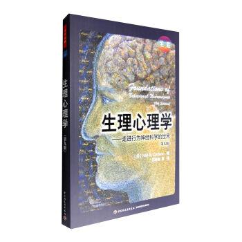 万千心理 生理心理学:走进行为神经科学的世界(第九版)